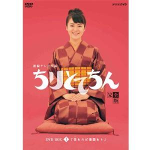 連続テレビ小説 ちりとてちん DVD-BOX1 苦あれば落語あり 全4枚【NHK DVD公式】|nhkgoods
