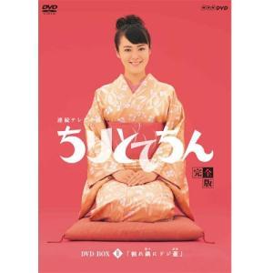 連続テレビ小説 ちりとてちん DVD-BOX2 割れ鍋にドジ蓋 全4枚【NHK DVD公式】|nhkgoods