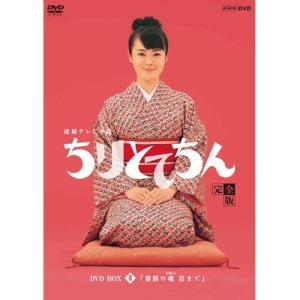 連続テレビ小説 ちりとてちん DVD-BOX3 落語の魂 百まで 全5枚【NHK DVD公式】|nhkgoods