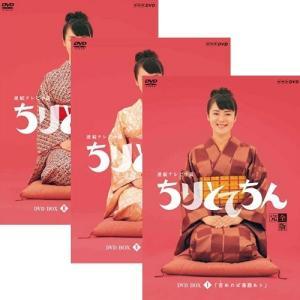 連続テレビ小説 ちりとてちん DVD全3巻セット【NHK DVD公式】|nhkgoods