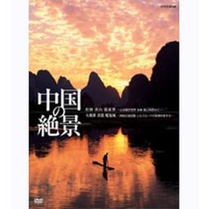 中国の絶景 全2枚セット