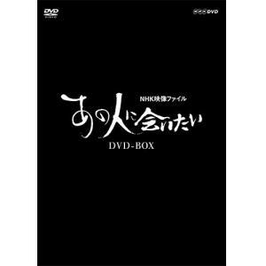 NHK映像ファイル あの人に会いたい DVD-BOX【NHK DVD公式】|nhkgoods