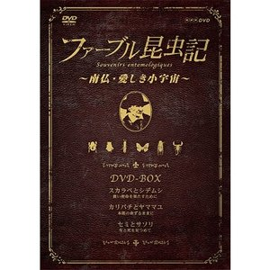 ファーブル昆虫記 南仏・愛しき小宇宙 DVD-BOX 全3枚【NHK DVD公式】