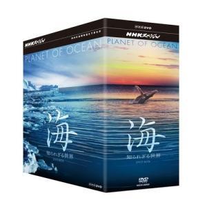 NHKスペシャル 海 知られざる世界 DVD-BOX 全8枚【NHK DVD公式】|nhkgoods