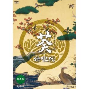 大河ドラマ 葵 徳川三代 完全版 第壱集 DVD-BOX 全7枚【NHK DVD公式】