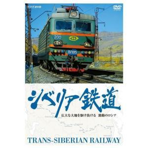 シベリア鉄道 〜広大な大地を駆け抜ける 激動のロシア〜 【NHK DVD公式】