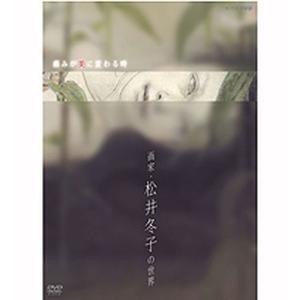 痛みが美に変わる時 〜画家・松井冬子の世界〜 【NHK DVD公式】|nhkgoods