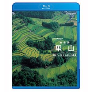 NHKスペシャル 映像詩 里山 覚えていますか ふるさとの風景 【NHK DVD公式】