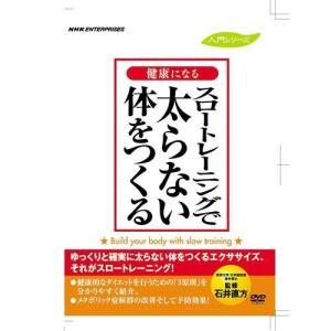 健康になる スロートレーニングで太らない体をつくる 【NHK DVD公式】 nhkgoods