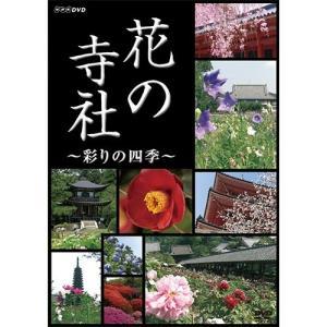 花の寺社 彩りの四季 DVD【NHK DVD公式】 nhkgoods