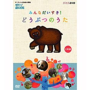 ダーウィンの動物大図鑑 はろ〜!あにまる みんなだいすき! どうぶつのうた DVD-BOX 全2枚セット