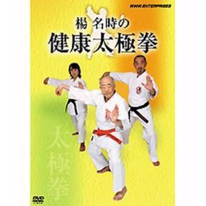 楊名時の健康太極拳 【NHK DVD公式】|nhkgoods