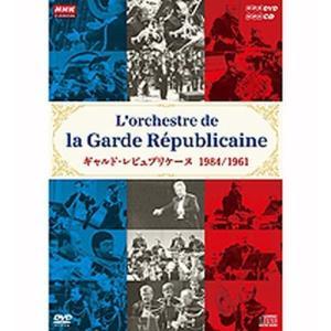 NHKクラシカル ギャルド・レピュブリケーヌ 1984年日本公演(DVD×1枚) 1961年日本公演(CD×2枚)|NHKスクエア
