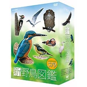 新 野鳥図鑑 DVD-BOX 全4枚【NHK DVD公式】