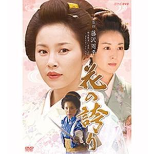 花の誇り 【NHK DVD公式】