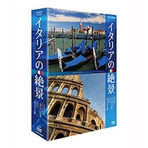 イタリアの絶景 DVD-BOX 全2枚セット
