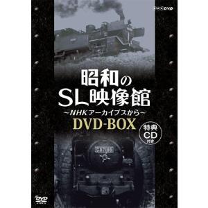 昭和のSL映像館〜NHKアーカイブスから〜 DVD-BOX 全5枚+特典ディスク【NHK DVD公式】|NHKスクエア