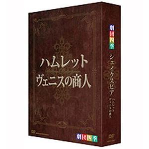 劇団四季 シェイクスピア DVD-BOX 全2枚【NHK DVD公式】