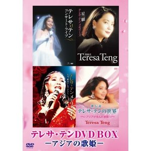テレサ・テン DVD-BOX 〜アジアの歌姫〜 全4枚【NHK DVD公式】|nhkgoods
