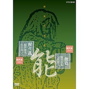 能楽名演集 能『俊寛』 能 『猩々乱』 観世流 観世寿夫 【NHK DVD公式】