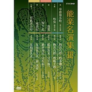 能楽名演集 DVD-BOX III 全3枚【NHK DVD公式】