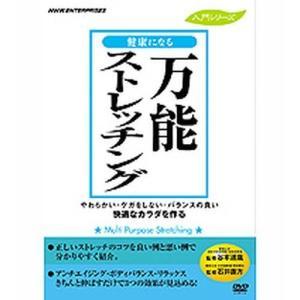 健康になる 万能ストレッチング 【NHK DVD公式】|nhkgoods