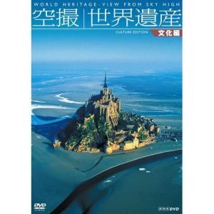 空撮 世界遺産 【文化編】 【NHK DVD公式】