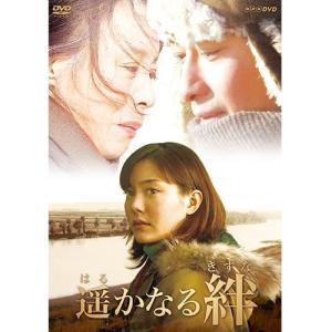 遥かなる絆 DVD【NHK DVD公式】 nhkgoods