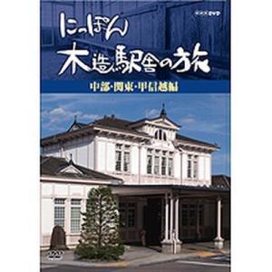 にっぽん木造駅舎の旅【中部・関東・甲信越編】 【NHK DVD公式】|nhkgoods