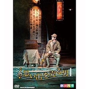 劇団四季 思い出を売る男 【NHK DVD公式】