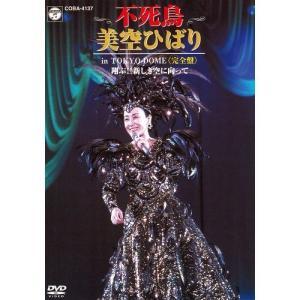 不死鳥 美空ひばり in TOKYO DOME【完全版】 翔ぶ!!新しき空に向かって 【NHK DVD公式】|nhkgoods