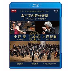 NHKクラシカル 水戸室内管弦楽団 メンデルスゾーン・プログラム 小澤征爾 小菅優|NHKスクエア