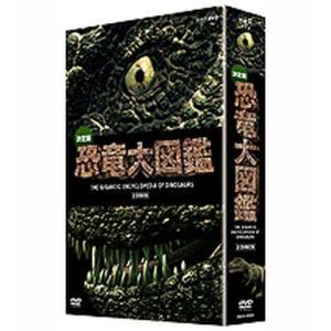 決定版!恐竜大図鑑 DVD-BOX 全2枚【NHK DVD公式】|nhkgoods