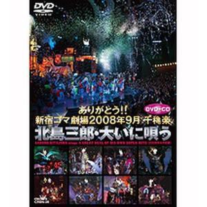 ありがとう!! 新宿コマ劇場2008年9月 千穐楽 北島三郎 大いに唄う DVD+CDセット