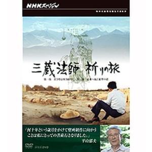 NHKスペシャル 三蔵法師 祈りの旅 【NHK DVD公式】