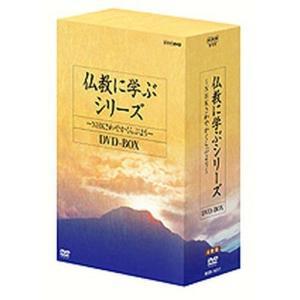 仏教に学ぶシリーズ 〜NHKさわやかくらぶより〜 DVD-BOX 全4枚セット