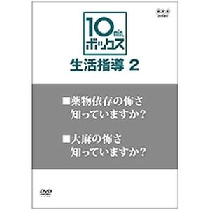 10min.ボックス 生活指導 Vol.2