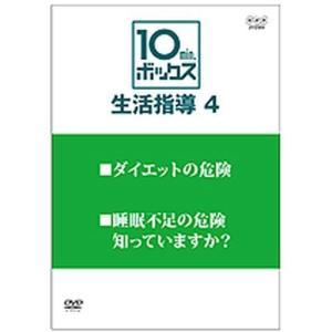 10min.ボックス 生活指導 Vol.4