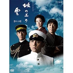 スペシャルドラマ 坂の上の雲 第1部 DVD-BOX 全5枚+特典1枚【NHK DVD公式】