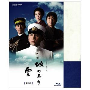 スペシャルドラマ 坂の上の雲 第1部 ブルーレイBOX 全5枚+特典1枚【NHK DVD公式】
