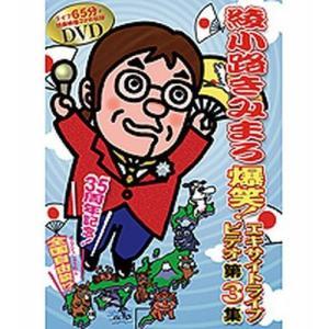 綾小路きみまろ 爆笑!エキサイトライブビデオ 第3集