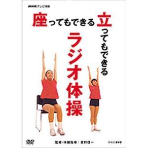 NHKテレビ体操 座ってもできる 立ってもできる ラジオ体操 【NHK DVD公式】|nhkgoods