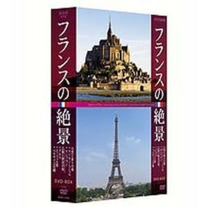 フランスの絶景 DVD-BOX 全2枚【NHK DVD公式】