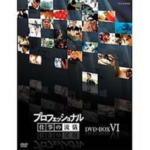 プロフェッショナル 仕事の流儀 第6期 DVD-BOX 全10枚【NHK DVD公式】|nhkgoods