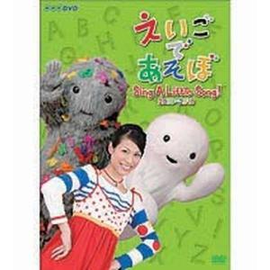 えいごであそぼ Sing A Little Song! 2009-2010 【NHK DVD公式】