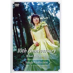 水森かおり デビュー10周年メモリアル シングルコレクション 【NHK DVD公式】|nhkgoods
