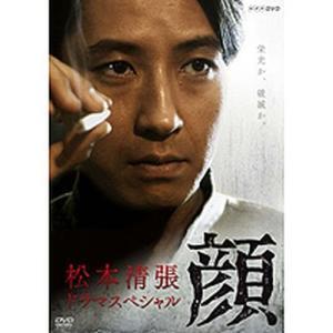 松本清張ドラマスペシャル 顔 【NHK DVD公式】|nhkgoods