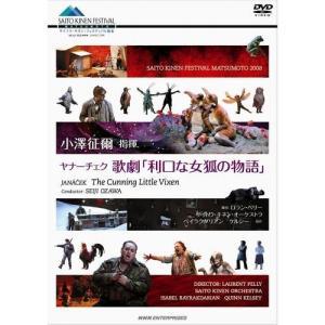 ヤナーチェク 歌劇「利口な女狐の物語」 小澤征爾 サイトウ・キネン・オーケストラ|NHKスクエア
