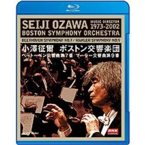 NHKクラシカル 小澤征爾 ボストン交響楽団 ベートーベン 交響曲 第7番/ マーラー 交響曲 第9番|NHKスクエア