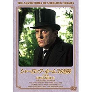 シャーロック・ホームズの冒険 完全版 DVDセット6 全4枚セット